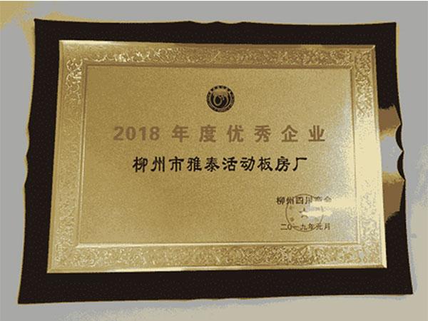 柳州雅泰2018年荣获优秀企业